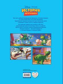 Обложка сзади История игрушек 3 в 1. Графический роман