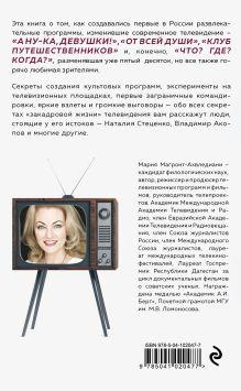 Обложка сзади История создания телевидения. Как рождались культовые программы Мария Магронт-Ахвледиани