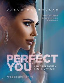 Обложка Perfect you. Как превратить жизнь в сказку Малинская О.А.
