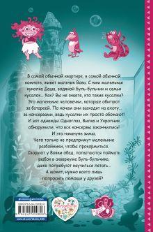 Обложка сзади Кусалки. Возвращение забавных человечков (#2) Дмитрий Емец