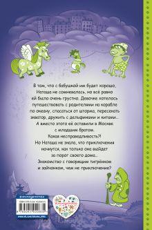 Обложка сзади Властелин Пыли Дмитрий Емец