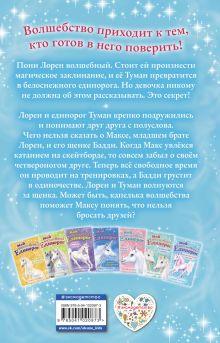 Обложка сзади Воспитательная магия (выпуск 7) Линда Чапмен
