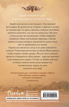 Обложка сзади За Золотым мостом (#1) Юлия Диппель