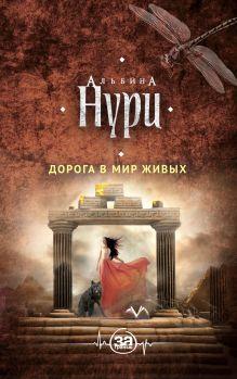 Обложка Мистические триллеры Альбины Нури