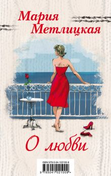 Мария Метлицкая о любви (комплект из 2 книг)