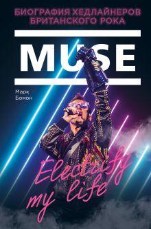 Обложка Muse. Electrify my life. Биография хедлайнеров британского рока Марк Бомон