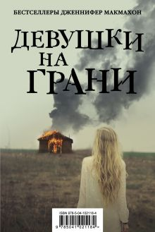 Девушки на грани (комплект из 2 книг)