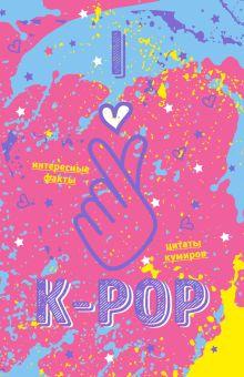 Блокнот K-POP. Твой яркий проводник в корейскую культуру! (формат А5, мягкая обложка, розовый)