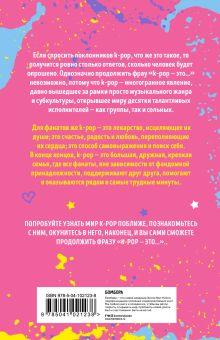 Обложка сзади Блокнот K-POP. Твой яркий проводник в корейскую культуру! (формат А5, мягкая обложка, розовый)