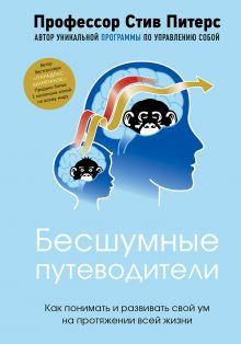 Обложка Бесшумные путеводители. Как понимать и развивать свой ум на протяжении всей жизни Стив Питерс