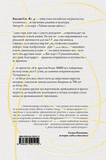 Обложка сзади Золотая нить. Как ткань изменила историю Кассия Сен-Клер