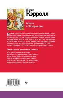 Обложка сзади Алиса в Стране чудес и в Зазеркалье (комплект из 2 книг)