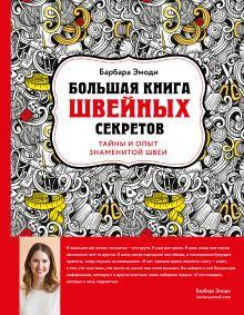 Большая книга швейных секретов. Тайны и опыт знаменитой швеи