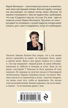 Обложка сзади Его женщина Мария Метлицкая