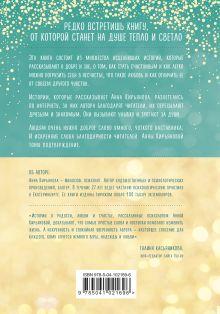 Обложка сзади Маленькое счастье, или Как жить, чтобы всё было хорошо (подарочное) Анна Кирьянова