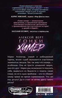 Обложка сзади Гонки химер Алексей Верт