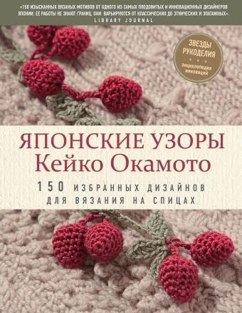 Японские узоры Кейко Окамото: 150 избранных дизайнов для вязания на спицах