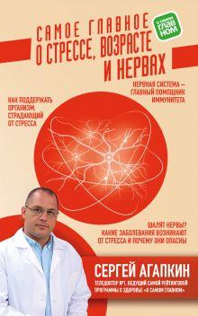 Обложка Самое главное о стрессе, возрасте и нервах Сергей Агапкин