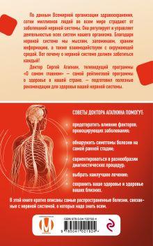 Обложка сзади Самое главное о стрессе, возрасте и нервах Сергей Агапкин