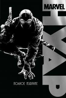 Обложка Marvel Нуар. Полное издание Стюарт Мур