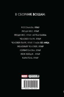 Обложка сзади Marvel Нуар. Полное издание Стюарт Мур