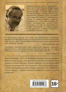 Обложка сзади Напиши себе некролог Валерий Введенский