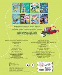Обложка сзади Большая книга о тракторах
