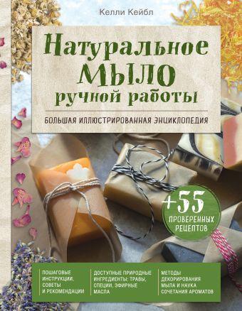 Натуральное мыло ручной работы. Большая иллюстрированная энциклопедия