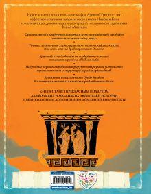 Обложка сзади Мифы Древней Греции (ил. Ф. Манчини) Н. А. Кун