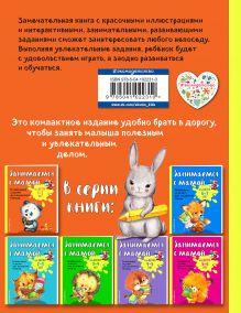 Обложка сзади Занимаемся с мамой: для детей 1-2 лет О. В. Александрова