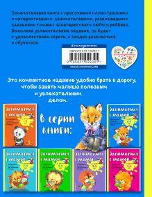 Обложка сзади Занимаемся с мамой: для детей 6-7 лет О. В. Александрова