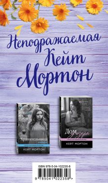 Обложка Неподражаемая Кейт Мортон (комплект из 2 книг)