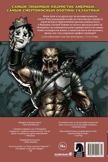 Обложка сзади Арчи против Хищника Алекс де Кампи
