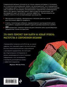 Обложка сзади Вязаные градиенты. Современный стиль и техники создания узоров и цветовых переходов Керри Богерт