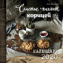 Обложка Счастье пахнет корицей. Календарь настенный на 2020 год (300х300 мм) Тата Червонная