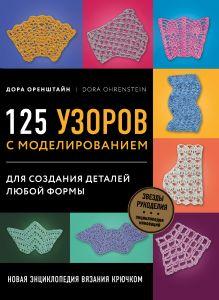 Новая энциклопедия вязания крючком. 125 узоров с моделированием для создания деталей любой формы