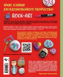 Обложка сзади Rock Art. Камушки на счастье. Роспись, раскрашивание, декор для детей и взрослых Саманта Сарлес