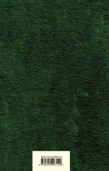 Обложка сзади Тихий Дон (комплект из 2-х книг)