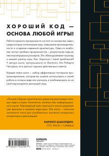 Обложка сзади Паттерны программирования игр Роберт Нистрем