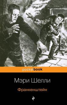 Обложка Франкенштейн Мэри Шелли