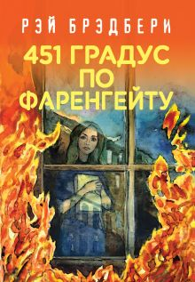 Обложка 451 градус по Фаренгейту Рэй Брэдбери
