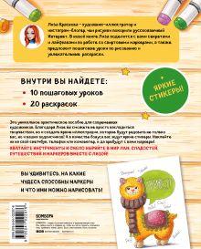 Обложка сзади Раскрашиваем маркерами с Лизой Красновой. Пошаговые уроки Лиза Краснова