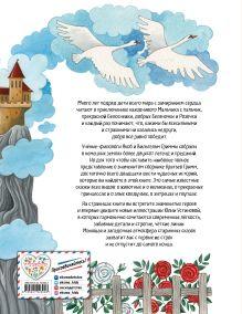 Обложка сзади Сказки (ил. Ю. Устиновой) Братья Гримм
