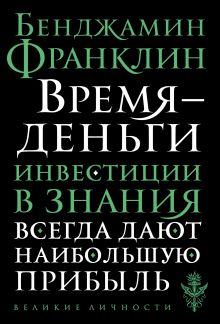 Обложка Время - деньги Бенджамин Франклин