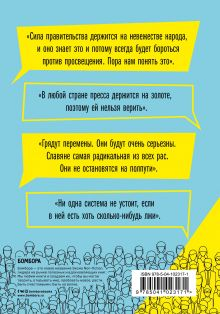 Обложка сзади Лев Толстой. (Не)глубинный народ. О русских людях, их вере, силе и слабости Лев Толстой