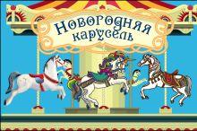 """Волшебная банка """"Новогодняя карусель"""" (Веселые предсказания)"""