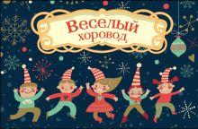 """Волшебная банка """"Веселый хоровод"""" (фанты)"""