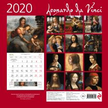Обложка сзади Леонардо Да Винчи. Календарь настенный на 2020 год (300х300 мм)