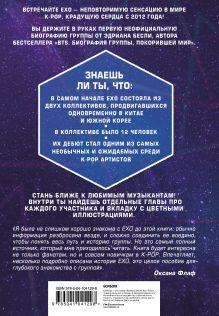 Обложка сзади EXO. Музыка с другой планеты. Биография группы Бесли Эдриан