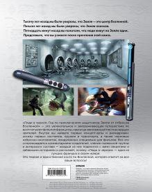 Обложка сзади Люди в черном. Гид по приключениям защитников Земли от отбросов Вселенной Лиза Фицпатрик